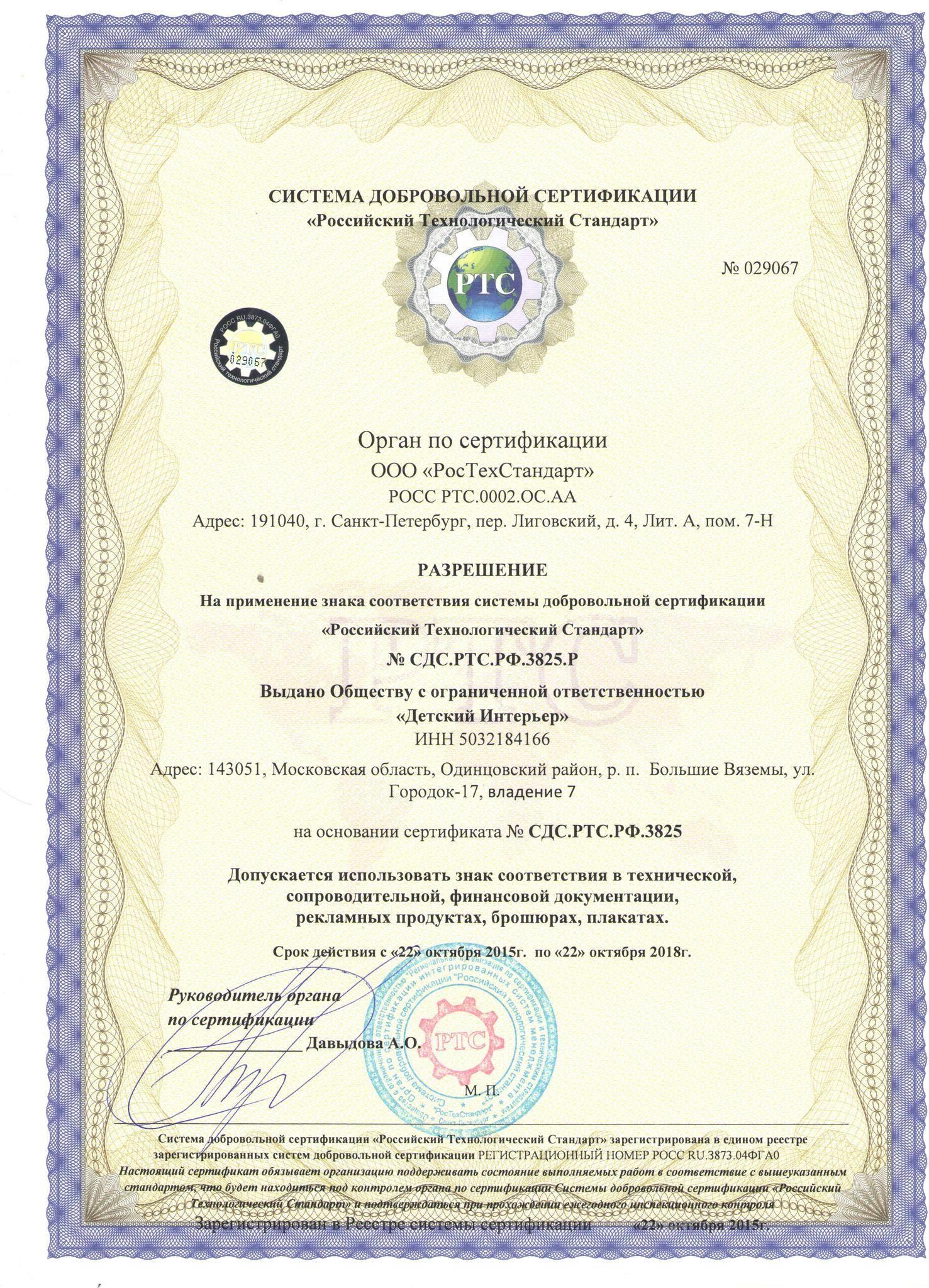 оформить Гост ИСО 9001 2017 в Октябрьском